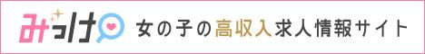 [香川県]高松の求人情報一覧 | 風俗の求人は『みっけ』!